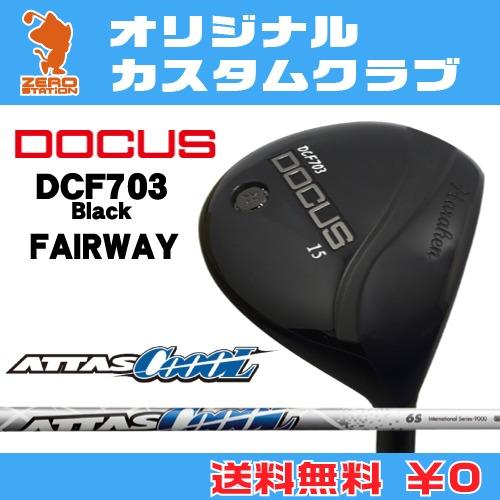 ドゥーカス DCF703 Black フェアウェイDOCUS DCF703 Black FAIRWAYATTAS CoooL カーボンシャフトオリジナルカスタム