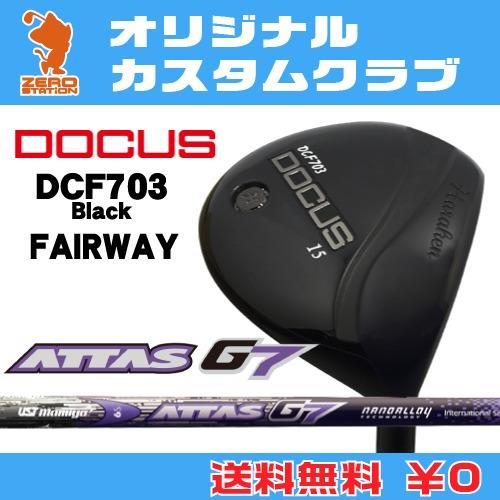 ドゥーカス DCF703 Black フェアウェイDOCUS DCF703 Black FAIRWAYATTAS G7 カーボンシャフトオリジナルカスタム