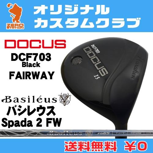 ドゥーカス DCF703 Black フェアウェイDOCUS DCF703 Black FAIRWAYBasileus Spada 2 FW カーボンシャフトオリジナルカスタム