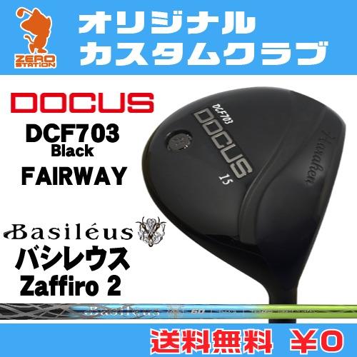 ドゥーカス DCF703 Black フェアウェイDOCUS DCF703 Black FAIRWAYBasileus Zaffiro 2 カーボンシャフトオリジナルカスタム