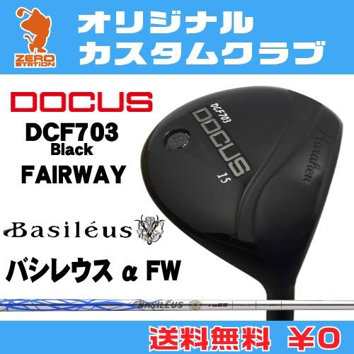 ドゥーカス DCF703 Black フェアウェイDOCUS DCF703 Black FAIRWAYBasileus α FW カーボンシャフトオリジナルカスタム