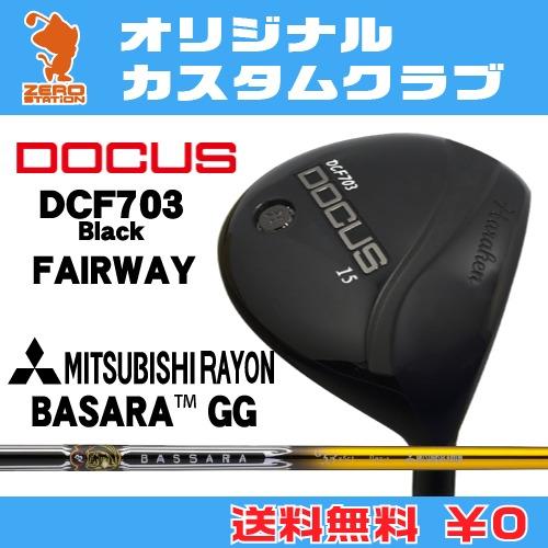 ドゥーカス DCF703 Black フェアウェイDOCUS DCF703 Black FAIRWAYBASSARA GG カーボンシャフトオリジナルカスタム