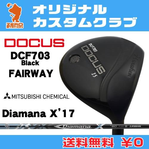 ドゥーカス DCF703 Black フェアウェイDOCUS DCF703 Black FAIRWAYDiamana X '17 カーボンシャフトオリジナルカスタム