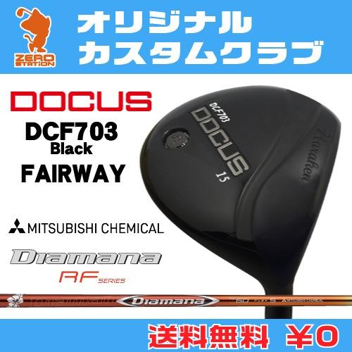 ドゥーカス DCF703 Black フェアウェイDOCUS DCF703 Black FAIRWAYDiamana RF カーボンシャフトオリジナルカスタム