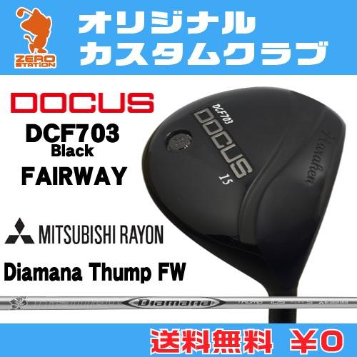 ドゥーカス DCF703 Black フェアウェイDOCUS DCF703 Black FAIRWAYDiamana Thump FW カーボンシャフトオリジナルカスタム