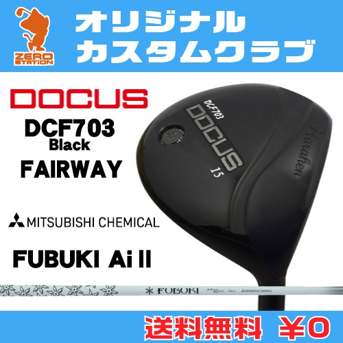 ドゥーカス DCF703 Black フェアウェイDOCUS DCF703 Black FAIRWAYFUBUKI Ai2 カーボンシャフトオリジナルカスタム