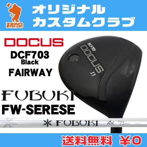 ドゥーカス DCF703 Black フェアウェイDOCUS DCF703 Black FAIRWAYFUBUKI FW AX カーボンシャフトオリジナルカスタム