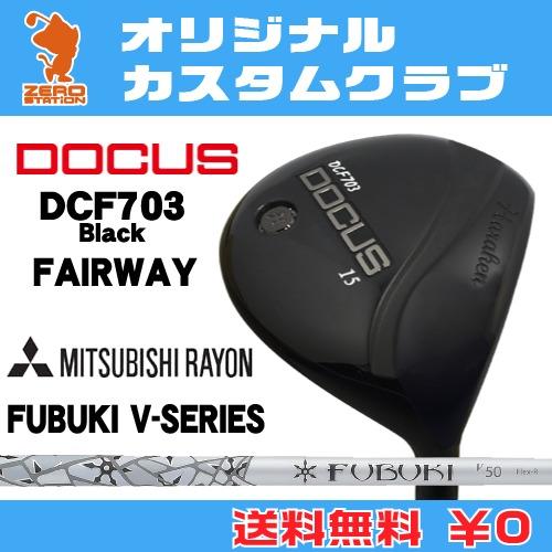 ドゥーカス DCF703 Black フェアウェイDOCUS DCF703 Black FAIRWAYFUBUKI V カーボンシャフトオリジナルカスタム