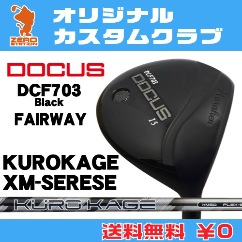 ドゥーカス DCF703 Black フェアウェイDOCUS DCF703 Black FAIRWAYKUROKAGE XM カーボンシャフトオリジナルカスタム