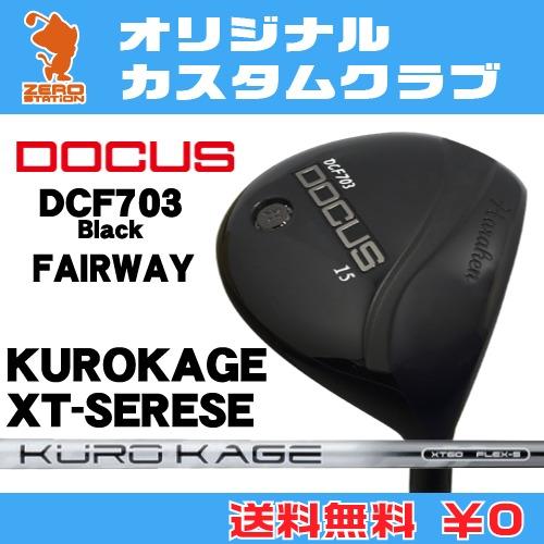 ドゥーカス DCF703 Black フェアウェイDOCUS DCF703 Black FAIRWAYKUROKAGE XT カーボンシャフト オリジナルカスタム