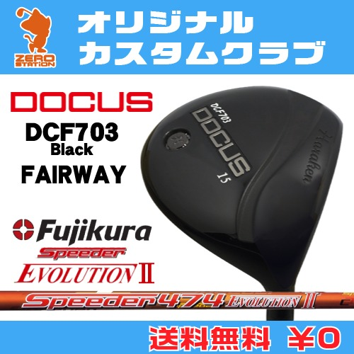 ドゥーカス DCF703 Black フェアウェイDOCUS DCF703 Black FAIRWAYSpeeder EVOLUTION2 カーボンシャフトオリジナルカスタム