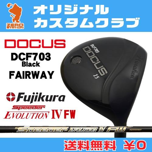ドゥーカス DCF703 Black フェアウェイDOCUS DCF703 Black FAIRWAYSpeeder EVOLUTION4 FW カーボンシャフトオリジナルカスタム