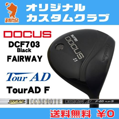 ドゥーカス DCF703 Black フェアウェイDOCUS DCF703 Black FAIRWAYTourAD F カーボンシャフトオリジナルカスタム