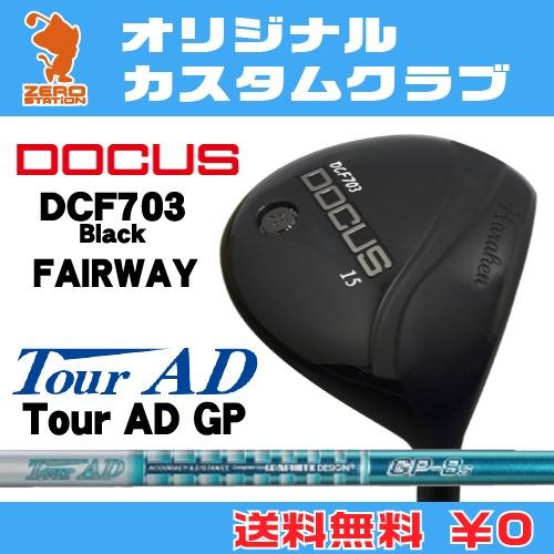 ドゥーカス DCF703 Black フェアウェイDOCUS DCF703 Black FAIRWAYTourAD GP カーボンシャフトオリジナルカスタム