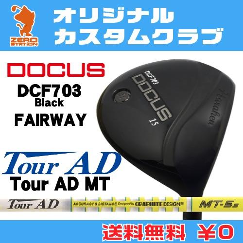 ドゥーカス DCF703 Black フェアウェイDOCUS DCF703 Black FAIRWAYTourAD MT カーボンシャフトオリジナルカスタム