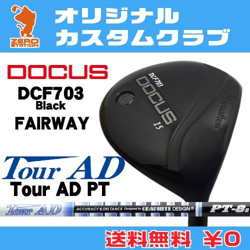ドゥーカス DCF703 Black フェアウェイDOCUS DCF703 Black FAIRWAYTourAD PT カーボンシャフトオリジナルカスタム