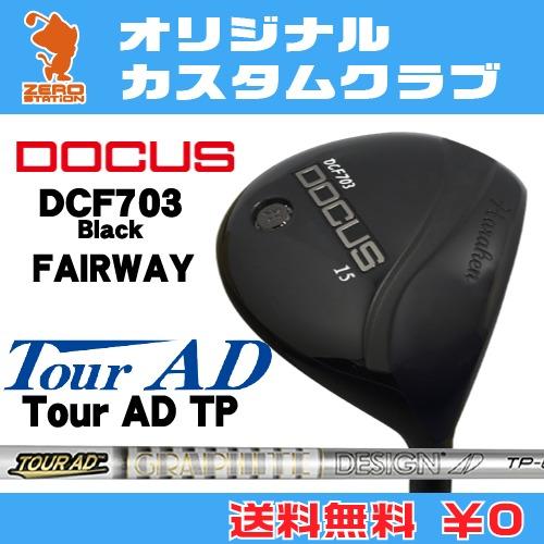 ドゥーカス DCF703 Black フェアウェイDOCUS DCF703 Black FAIRWAYTourAD TP カーボンシャフトオリジナルカスタム