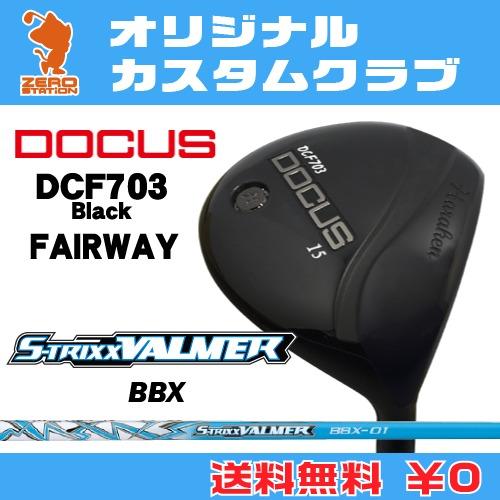 ドゥーカス DCF703 Black フェアウェイDOCUS DCF703 Black FAIRWAYVALMER BBX カーボンシャフトオリジナルカスタム
