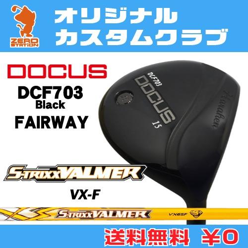 ドゥーカス DCF703 Black フェアウェイDOCUS DCF703 Black FAIRWAYVALMER VX-F カーボンシャフトオリジナルカスタム