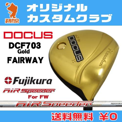 ドゥーカス DCF703 Gold フェアウェイDOCUS DCF703 Gold FAIRWAYAIR Speeder FW カーボンシャフトオリジナルカスタム