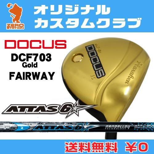 ドゥーカス DCF703 Gold フェアウェイDOCUS DCF703 Gold FAIRWAYATTAS 6STAR カーボンシャフトオリジナルカスタム