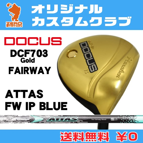 ドゥーカス DCF703 Gold フェアウェイDOCUS DCF703 Gold FAIRWAYATTAS FW IP BLUE カーボンシャフトオリジナルカスタム