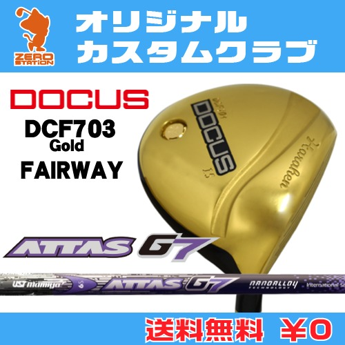 ドゥーカス DCF703 Gold フェアウェイDOCUS DCF703 Gold FAIRWAYATTAS G7 カーボンシャフトオリジナルカスタム