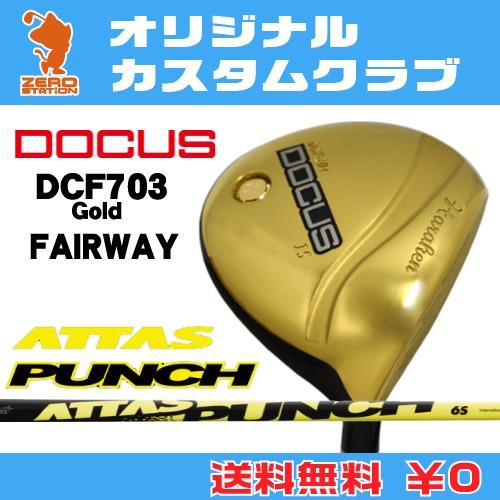 ドゥーカス DCF703 Gold フェアウェイDOCUS DCF703 Gold FAIRWAYATTAS PUNCH カーボンシャフトオリジナルカスタム