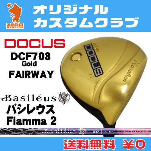 ドゥーカス DCF703 Gold フェアウェイDOCUS DCF703 Gold FAIRWAYBasileus Fiamma 2 カーボンシャフトオリジナルカスタム