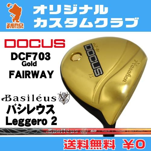 ドゥーカス DCF703 Gold フェアウェイDOCUS DCF703 Gold FAIRWAYBasileus Leggero 2 カーボンシャフトオリジナルカスタム