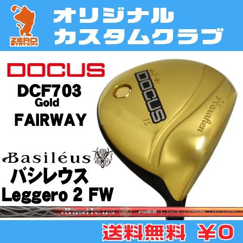 ドゥーカス DCF703 Gold フェアウェイDOCUS DCF703 Gold FAIRWAYBasileus Leggero 2 FW カーボンシャフトオリジナルカスタム