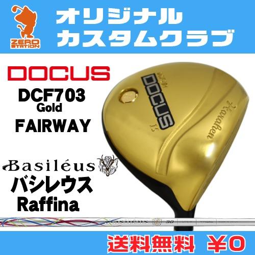 ドゥーカス DCF703 Gold フェアウェイDOCUS DCF703 Gold FAIRWAYBasileus Raffina カーボンシャフトオリジナルカスタム