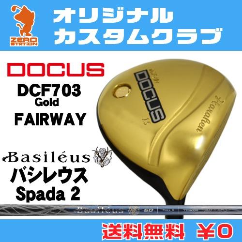 ドゥーカス DCF703 Gold フェアウェイDOCUS DCF703 Gold FAIRWAYBasileus Spada 2 カーボンシャフトオリジナルカスタム