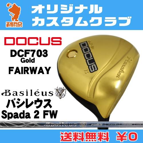 ドゥーカス DCF703 Gold フェアウェイDOCUS DCF703 Gold FAIRWAYBasileus Spada 2 FW カーボンシャフトオリジナルカスタム
