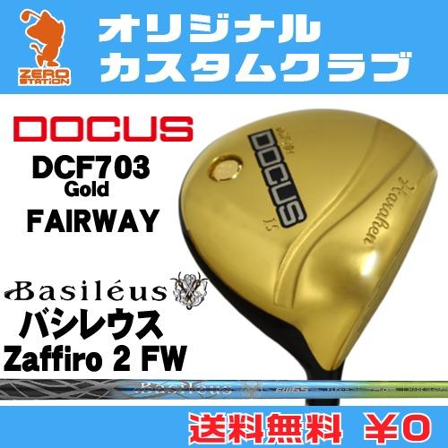 ドゥーカス DCF703 Gold フェアウェイDOCUS DCF703 Gold FAIRWAYBasileus Zaffiro 2 FW カーボンシャフトオリジナルカスタム