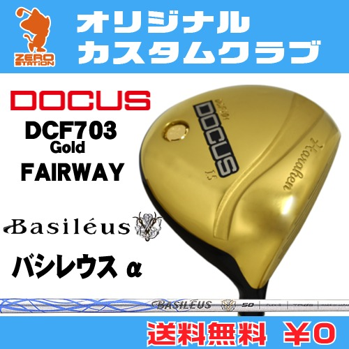 ドゥーカス DCF703 Gold フェアウェイDOCUS DCF703 Gold FAIRWAYBasileus α カーボンシャフトオリジナルカスタム