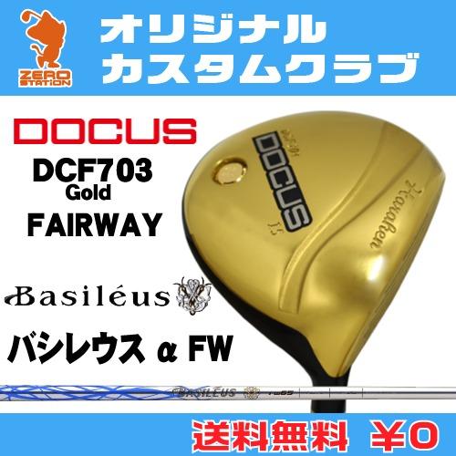ドゥーカス DCF703 Gold フェアウェイDOCUS DCF703 Gold FAIRWAYBasileus α FW カーボンシャフトオリジナルカスタム