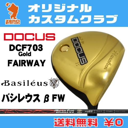ドゥーカス DCF703 Gold フェアウェイDOCUS DCF703 Gold FAIRWAYBasileus β FW カーボンシャフトオリジナルカスタム