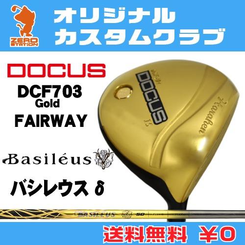ドゥーカス DCF703 Gold フェアウェイDOCUS DCF703 Gold FAIRWAYBasileus δ カーボンシャフトオリジナルカスタム
