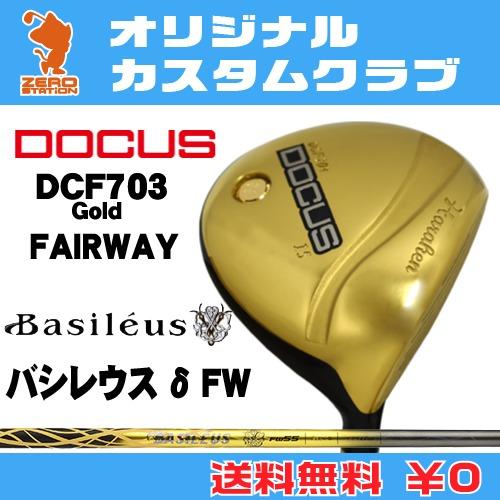 ドゥーカス DCF703 Gold フェアウェイDOCUS DCF703 Gold FAIRWAYBasileus δ FW カーボンシャフトオリジナルカスタム