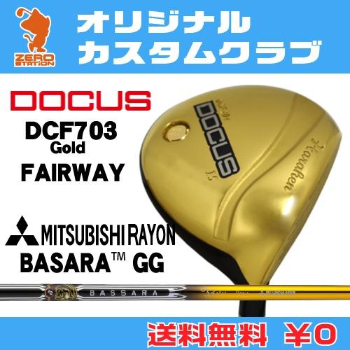 ドゥーカス DCF703 Gold フェアウェイDOCUS DCF703 Gold FAIRWAYBASSARA GG カーボンシャフトオリジナルカスタム