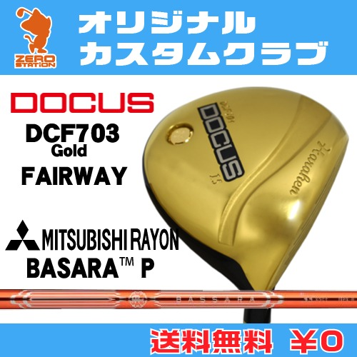 ドゥーカス DCF703 Gold フェアウェイDOCUS DCF703 Gold FAIRWAYBASSARA P カーボンシャフトオリジナルカスタム