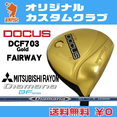 ドゥーカス DCF703 Gold フェアウェイDOCUS DCF703 Gold FAIRWAYDiamana BF カーボンシャフトオリジナルカスタム