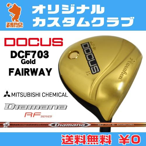 ドゥーカス DCF703 Gold フェアウェイDOCUS DCF703 Gold FAIRWAYDiamana RF カーボンシャフトオリジナルカスタム