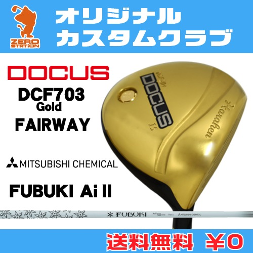 ドゥーカス DCF703 Gold フェアウェイDOCUS DCF703 Gold FAIRWAYFUBUKI Ai2 カーボンシャフトオリジナルカスタム