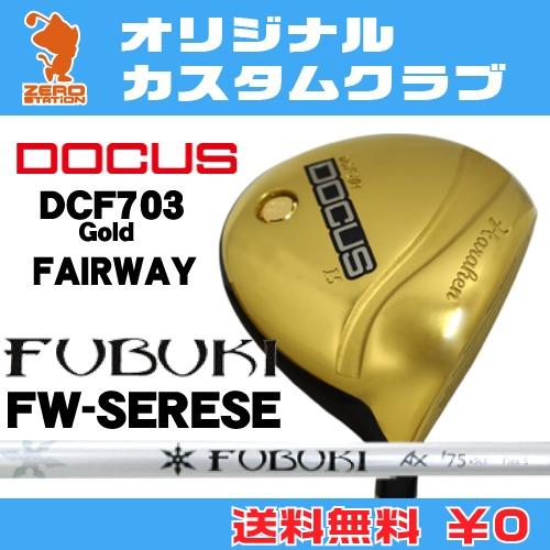 ドゥーカス DCF703 Gold フェアウェイDOCUS DCF703 Gold FAIRWAYFUBUKI FW AX カーボンシャフトオリジナルカスタム