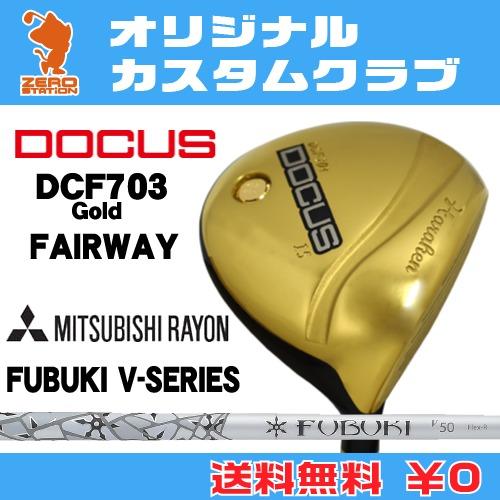 ドゥーカス DCF703 Gold フェアウェイDOCUS DCF703 Gold FAIRWAYFUBUKI V カーボンシャフトオリジナルカスタム