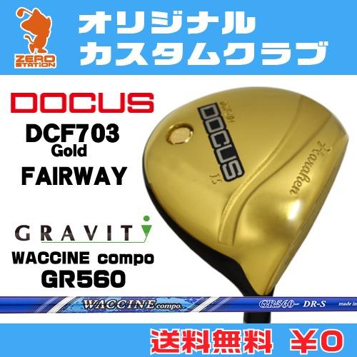 ドゥーカス DCF703 Gold フェアウェイDOCUS DCF703 Gold FAIRWAYWACCINE compo GR560 カーボンシャフトオリジナルカスタム