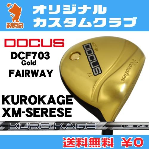 ドゥーカス DCF703 Gold フェアウェイDOCUS DCF703 Gold FAIRWAYKUROKAGE XM カーボンシャフトオリジナルカスタム