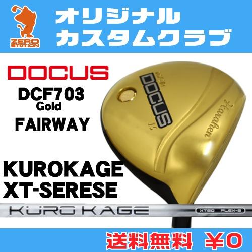 ドゥーカス DCF703 Gold フェアウェイDOCUS DCF703 Gold FAIRWAYKUROKAGE XT カーボンシャフト オリジナルカスタム